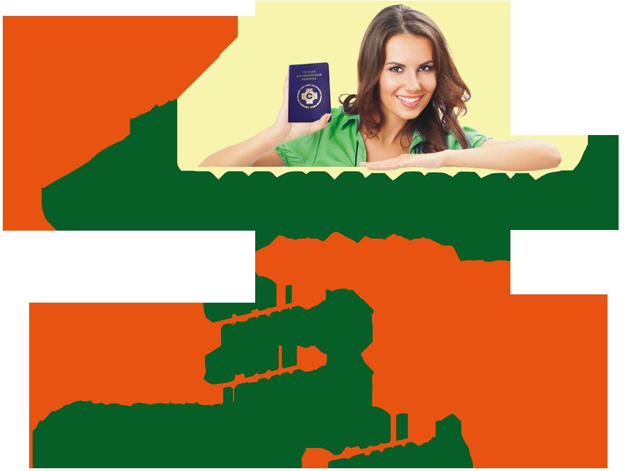 Санкнижка СПб Санитарная книжка ЛМК СПб личная медицинская книжка